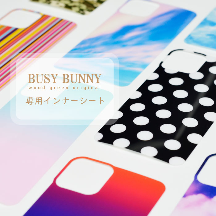 BUSY BUNNY専用インナーシート