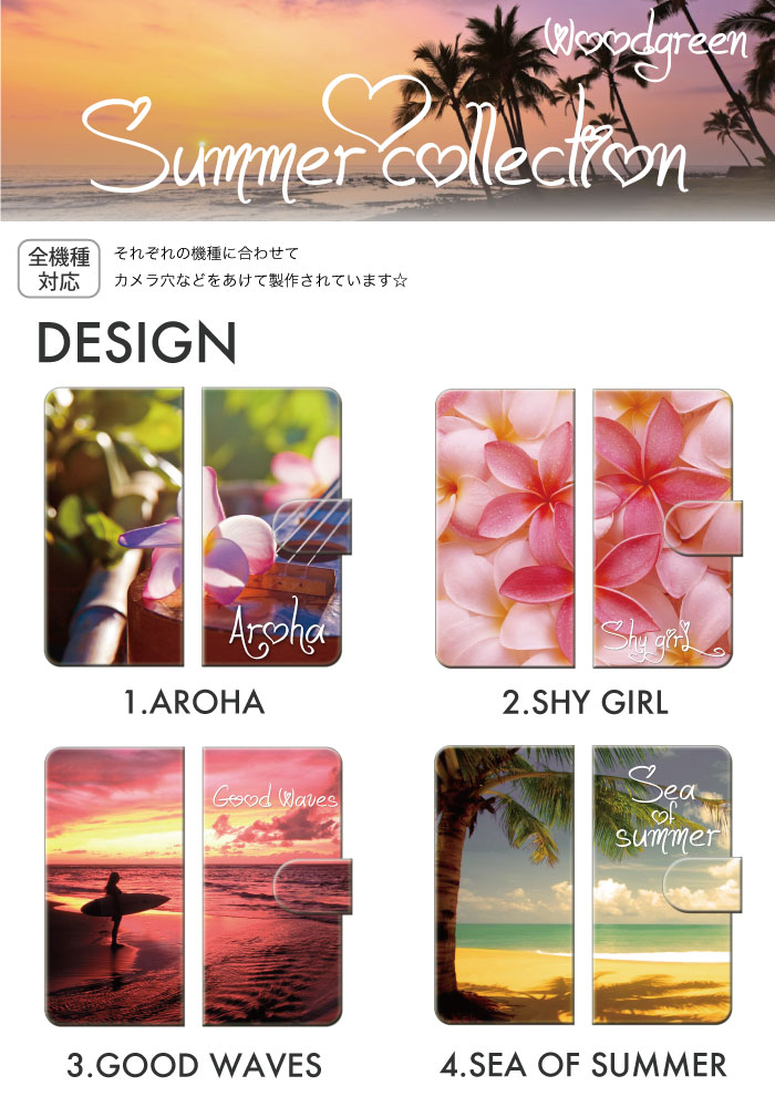 Xperia Z3 手帳型 ケース SO-01G SO-02G SOL26 401SO ヒョウ柄 ハート love 薔薇 rose バラ 花
