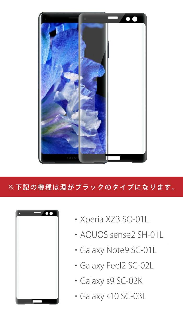強化ガラスフィルムiPhone8 iPhone X iPhone7 / 7plus  はもちろん Xperia XZ2 や AQUOS R Android One など多機種に対応。
