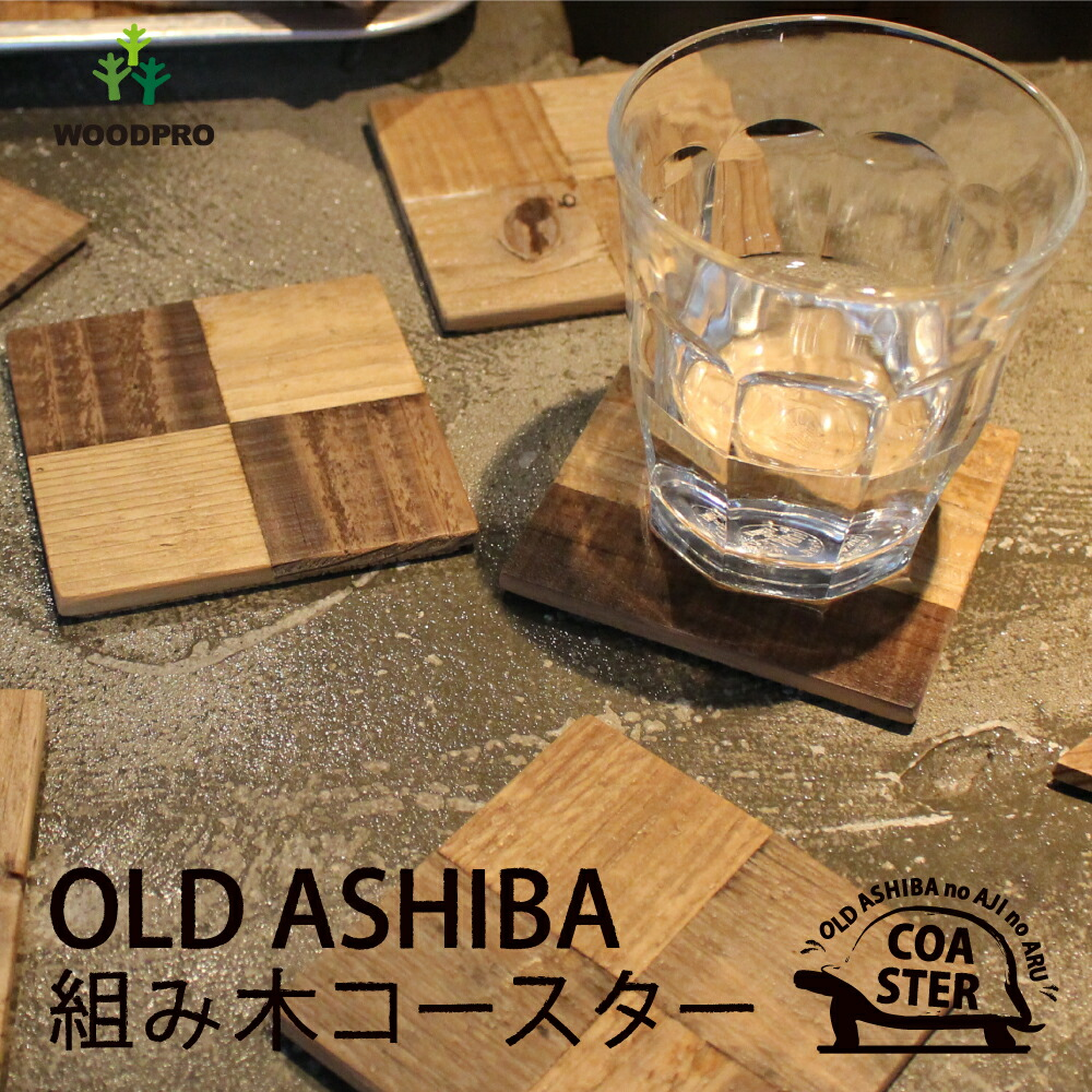 woodpro楽天 old ashiba 足場板古材 リユースシリーズ