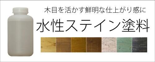 木材専用 水性ステイン塗料