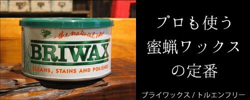 天然素材で安心 ブライワックス BRIWAX