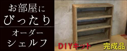 サイズオーダー シェルフ 本棚 DIY 組み立て不要 完成品 無垢 木製 古材