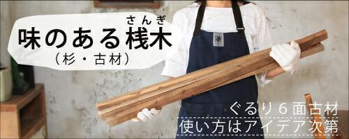 味のある桟木 古材 木材 棒状材