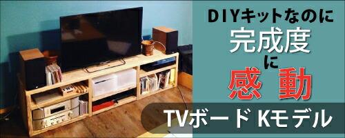 テレビボード テレビ台 TVボード DIY 木製 古材 無垢 おしゃれ