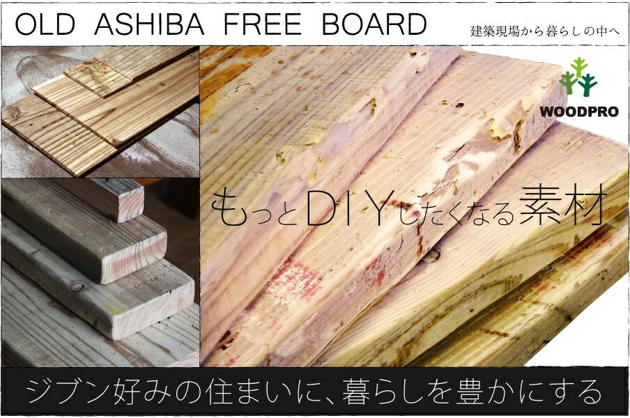 OLD ASHIBA(足場板古材)フリー板
