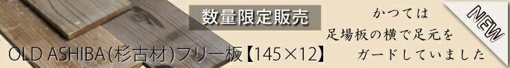 OLD ASHIBA(杉古材)フリー板【150×30】