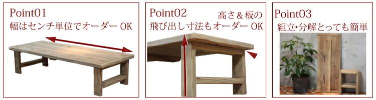 OLD ASHIBA Hシリーズ ローテーブル