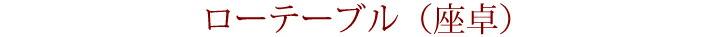 OLD ASHIBA Hシリーズ ローテブル