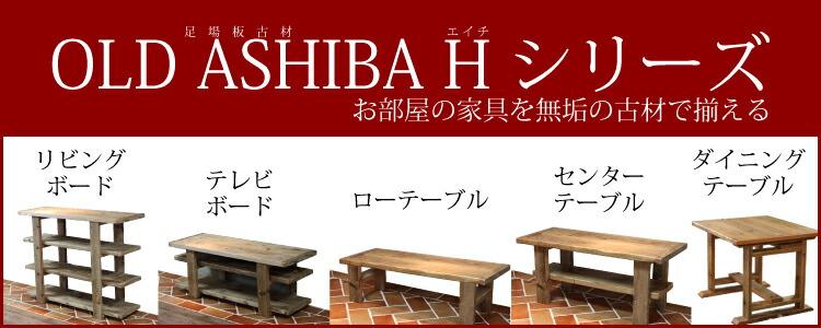 OLD ASHIBA Hシリーズ