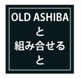 OLD ASHIBA LEGS(レッグス)