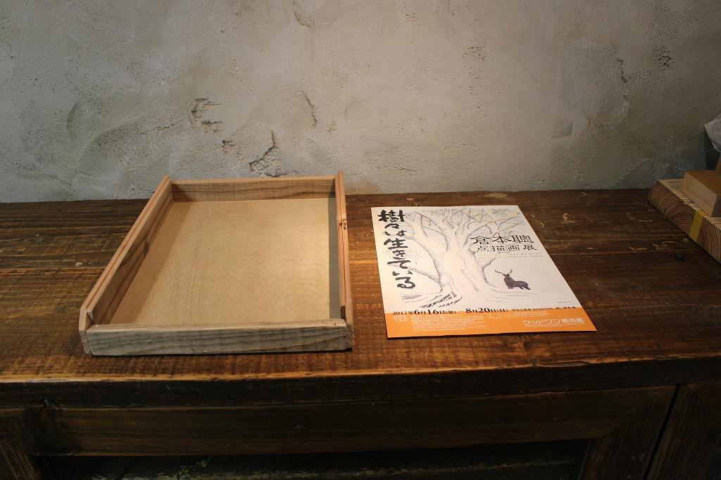 OLD ASHIBA(足場板古材)レタートレイ A4サイズ