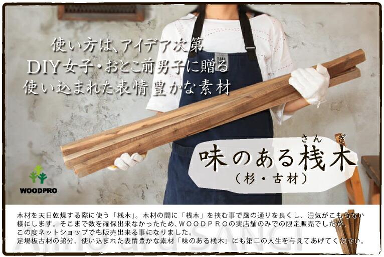 使い方はアイデア次第。DIY女子・おとこ前男子に贈る使い込まれた表情豊かな素材〜味のある桟木〜