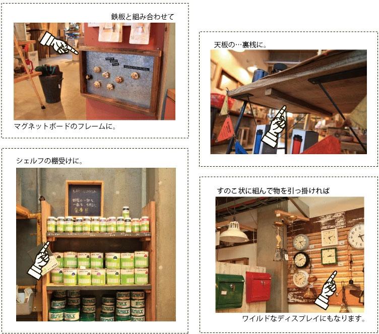 OLD ASHIBA  古材 味のある桟木 棒状材 角材 通販 ネットショップ DIY 男前