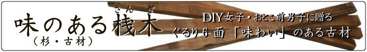DIY女子・男前男子に贈る、ぐるり「6面」味わいのある古材。味のある桟木。