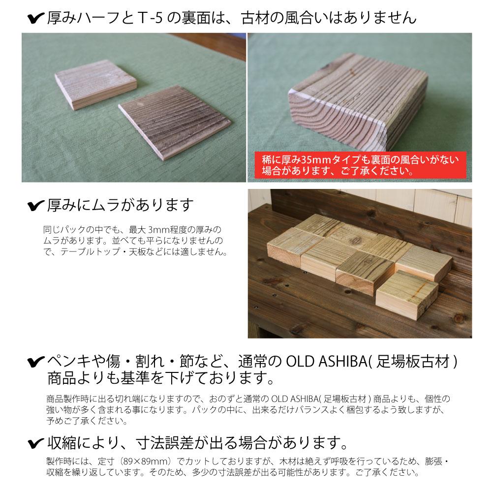 OLD ASHIBA(足場板古材)スクエア木っ端 端材 木材 切れ端 インテリア ディスプレイ モザイク装飾 コースター 飾り台 おしゃれ オシャレ 古材
