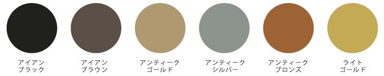カラー 色 ブラック ブラウン アンティーク ゴールド シルバー ブロンズ ライトゴールド