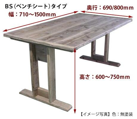 ダイニングテーブルBS(ベンチシート)タイプ
