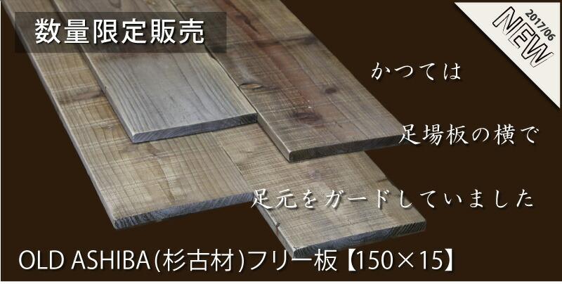 新商品OLD ASHIBA(杉古材)フリー板【巾木】