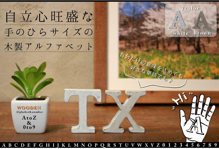 ウッディレター:自立タイプの木製アルファベットです