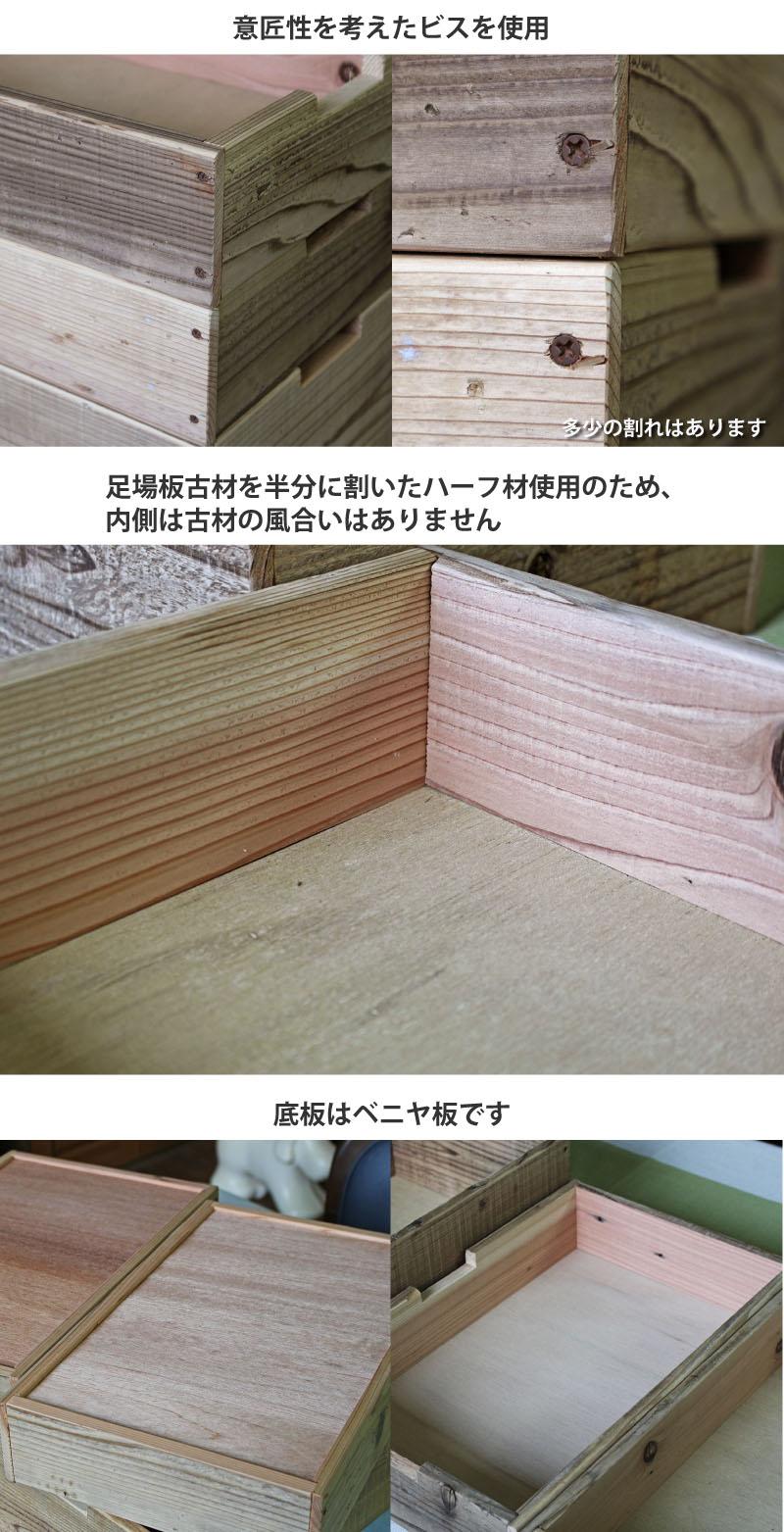 ボックス 箱 古材 足場板 無垢 ナチュラル シンプル box 収納 スタッキング おしゃれ