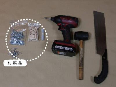 付属品と道具
