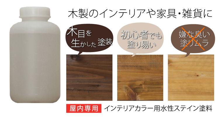 水性 ステイン 塗料 屋内 インテリア 家具 雑貨 木製 木部 初心者 低臭 塗り易い DIY