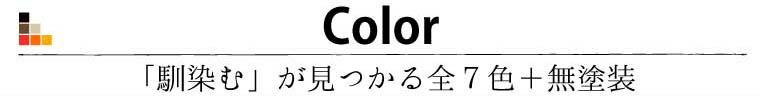 カラーは7色と無塗装