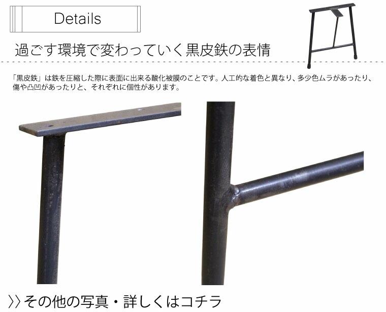 鉄脚 DIY パーツ ベンチ アイアン ダイニングベンチ 国産 おしゃれ 脚 オーダー シンプル 椅子 リメイク iron ハンドメイド 日本製 脚のみ ナチュラル