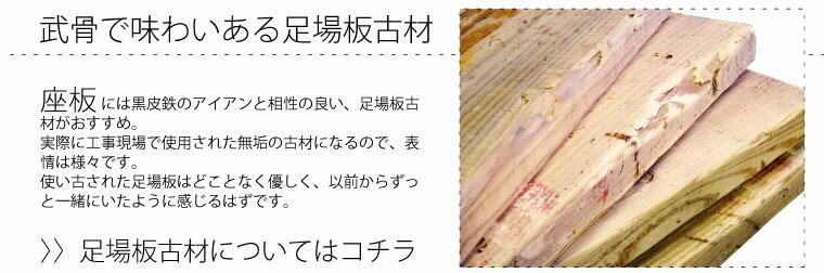 座板 には 足場板 古材 OLDASHIBA がおすすめです サイズ オーダー も対応可能