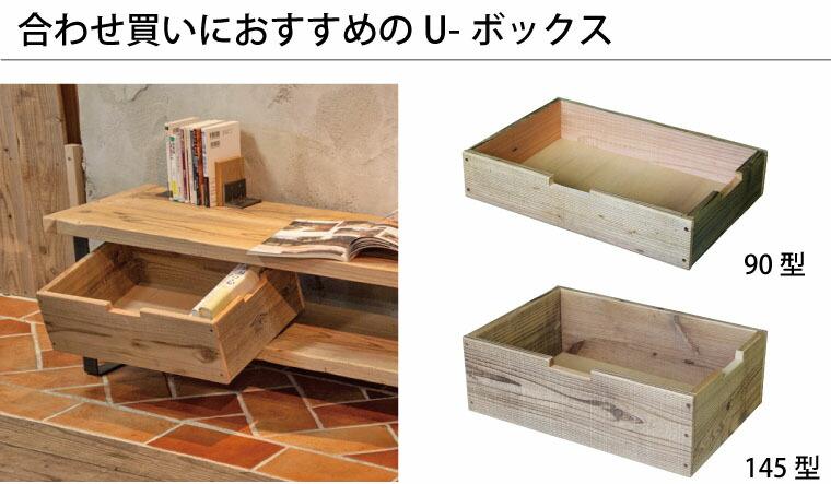ボックス box 無垢 木製 古材 足場板 浅底 深底