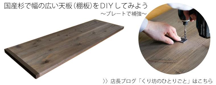 DIY 素材 幅つなぎ材 補強 フラットバー