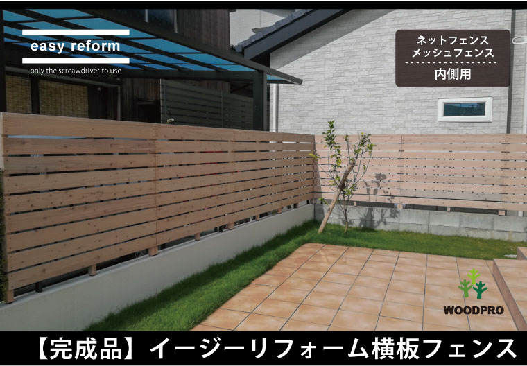 ウッドフェンス 木製フェンス リフォーム メッシュフェンス ネットフェンス 簡単 DIY 本格的