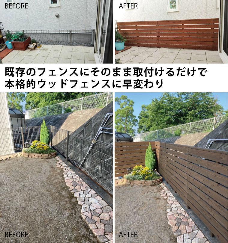 既存のフェンスに取り付けるだけで本格的なウッドフェンスに早変わり