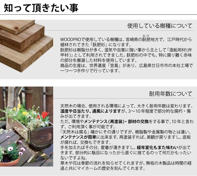 知って頂きたい事 注意点 素材 国産杉 日本製 耐用年数 メンテナンス