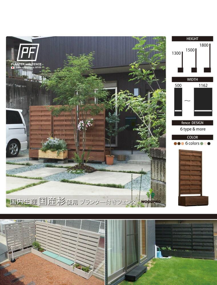 ウッドフェンス フェンス ラティス プランター ベンチ おしゃれ おすすめ 木製 天然木 樹脂 アルミ製 頑丈 目隠し 収納 庭 玄関 ベランダ ガーデン ガーデニング