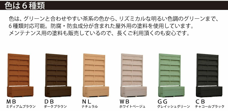 色は6種類からお選び頂けます ミディアムブラウン/ダークブラウン/ナチュラル/ホワイトベージュ/グレイッシュグリーン/チャコールブラック など 茶色 こげ茶 白 緑 黒焼杉