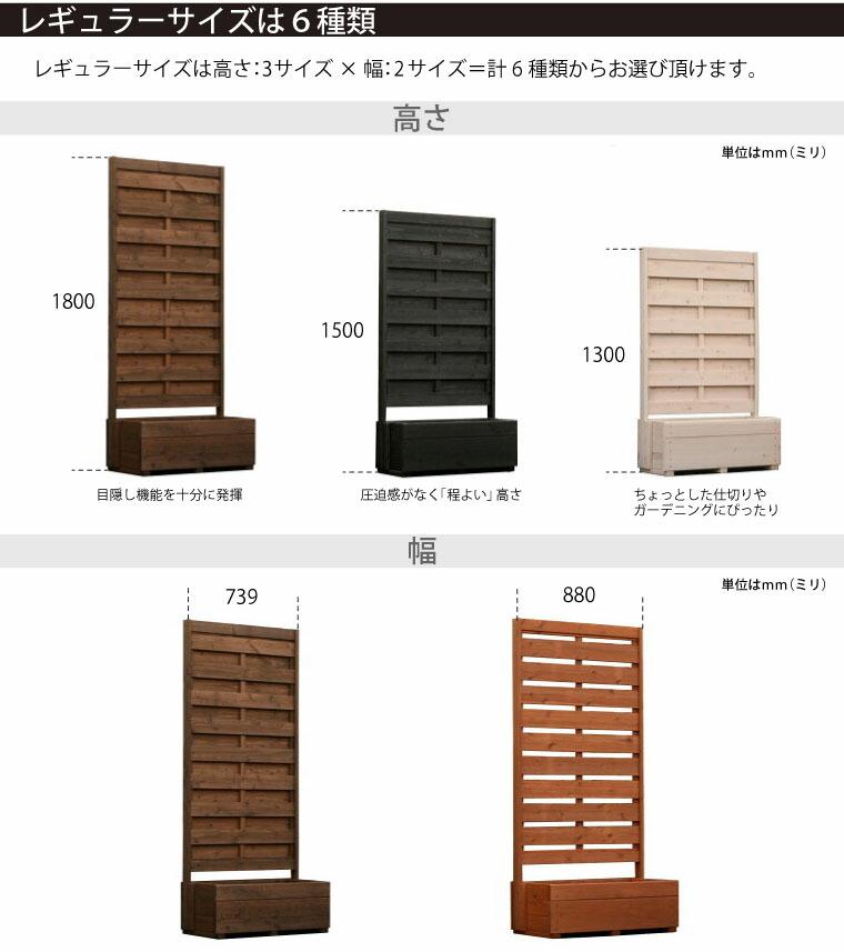 レギュラーサイズは6種類 高さ: 1800mm 1500mm 1300mm 180センチ 150センチ 130センチ 幅: 739mm 880mm