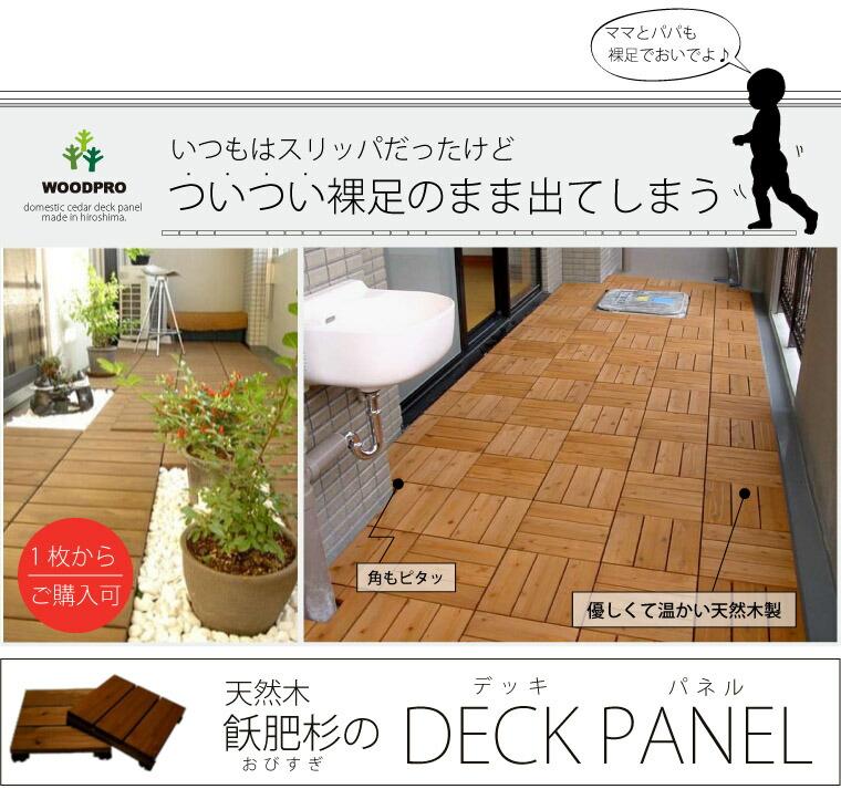 天然木製飫肥杉のデッキパネル「ベランダ用ウッドデッキ」