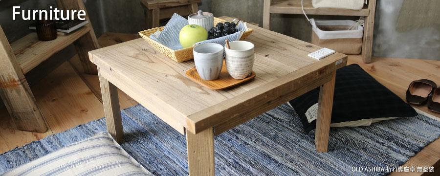 家具Furnitureのページ