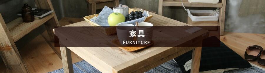 家具のページ