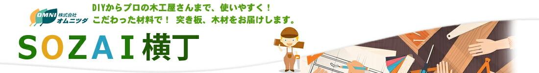 SOZAI横丁・木材・DIY・オムニツダ・ウッドテープ・木工材料・内装材・壁紙・木のシート・補修