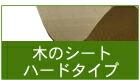 木のシートハードタイプ