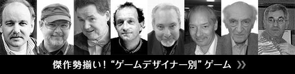 """傑作勢揃い!""""ゲームデザイナー別""""ゲーム"""