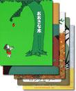 5〜7歳児向け絵本