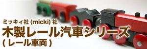 ミッキィmicki社汽車