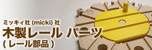 ミッキィmicki社レールパーツ