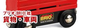 ブリオBRIO社貨物
