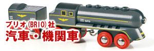ブリオBRIO社機関車