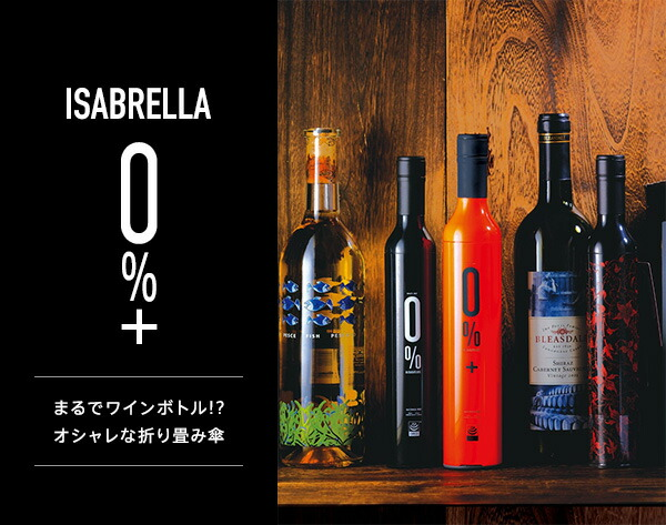 イサブレラ 0% プラス ISABRELLA 0%+ まるでワインボトル!? おしゃれな折り畳み傘